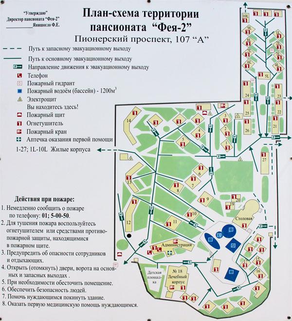 Схема пансионата Фея-2